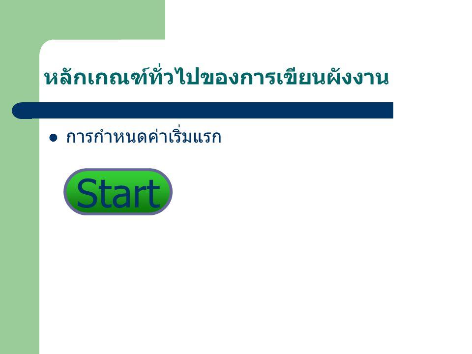 หลักเกณฑ์ทั่วไปของการเขียนผังงาน การกำหนดค่าเริ่มแรก Start