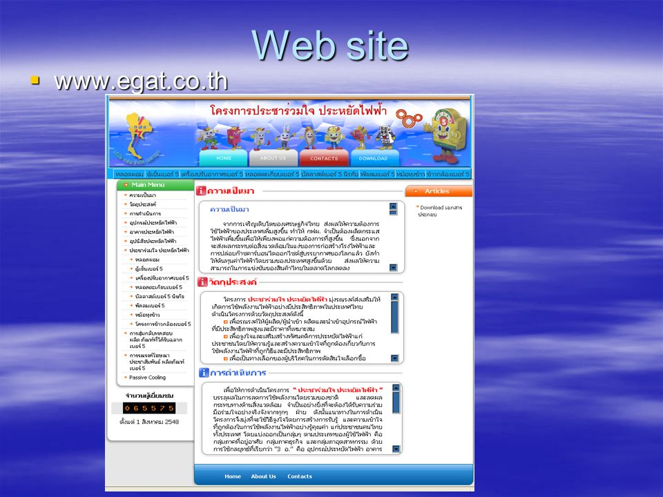 Web site  www.egat.co.th