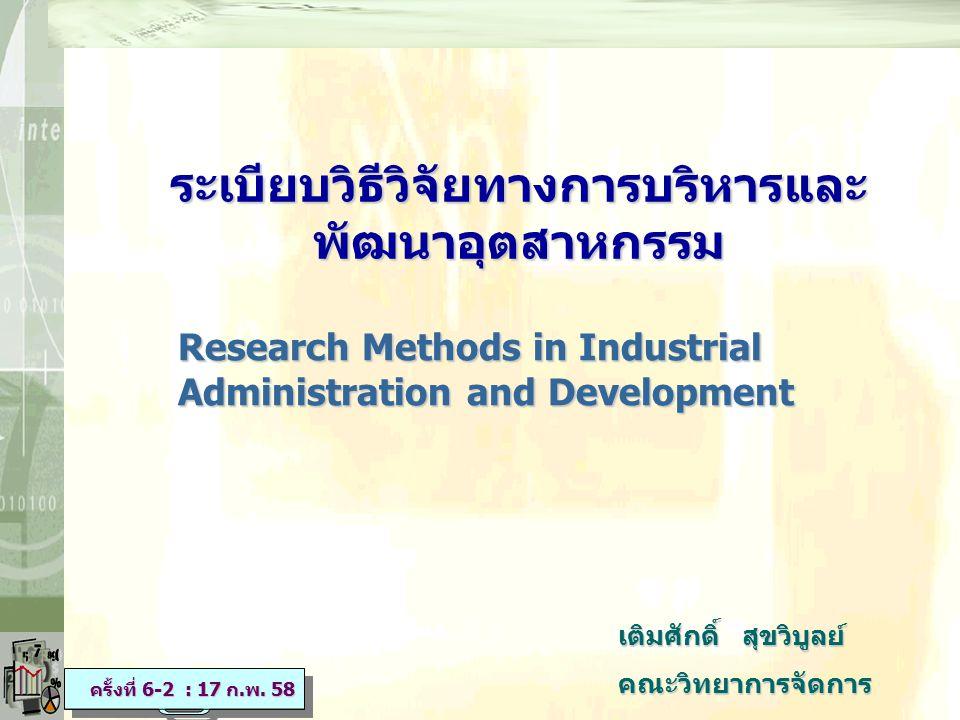 เติมศักดิ์ สุขวิบูลย์ คณะวิทยาการจัดการ ระเบียบวิธีวิจัยทางการบริหารและ พัฒนาอุตสาหกรรม Research Methods in Industrial Administration and Development
