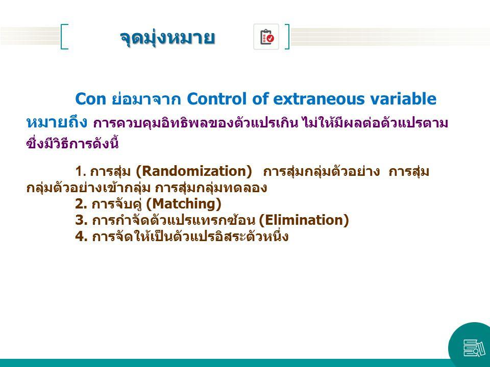 Con ย่อมาจาก Control of extraneous variable หมายถึง การควบคุมอิทธิพลของตัวแปรเกิน ไม่ให้มีผลต่อตัวแปรตาม ซึ่งมีวิธีการดังนี้ 1. การสุ่ม (Randomization