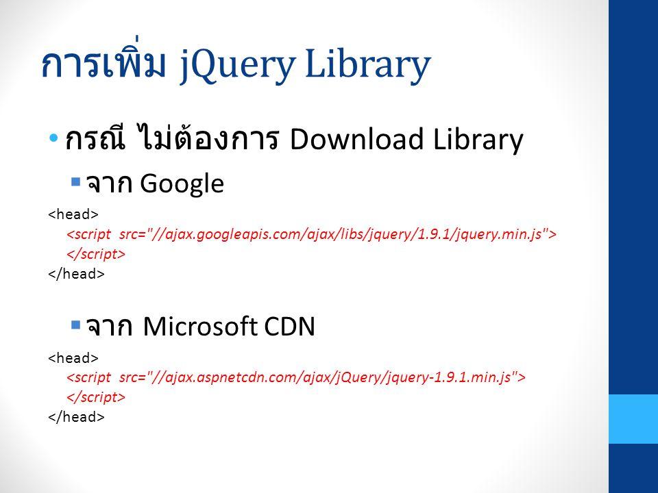 การเพิ่ม jQuery Library กรณี ไม่ต้องการ Download Library  จาก Google  จาก Microsoft CDN