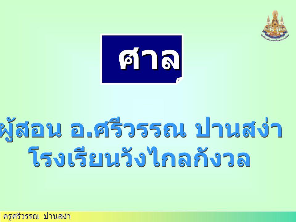 ครูศรีวรรณ ปานสง่า ผลการ เรียนรู้ อธิบายสถาบันทางการเมืองของ ไทย ตามรัฐธรรมนูญแห่ง ราชอาณาจักรไทยพุทธศักราช 2540 ได้