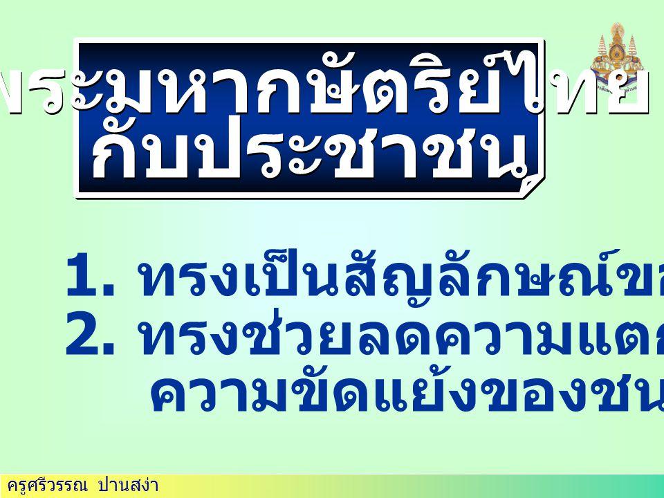 ครูศรีวรรณ ปานสง่า พระมหากษัตริย์ไทย กับประชาชน พระมหากษัตริย์ไทย กับประชาชน 1.