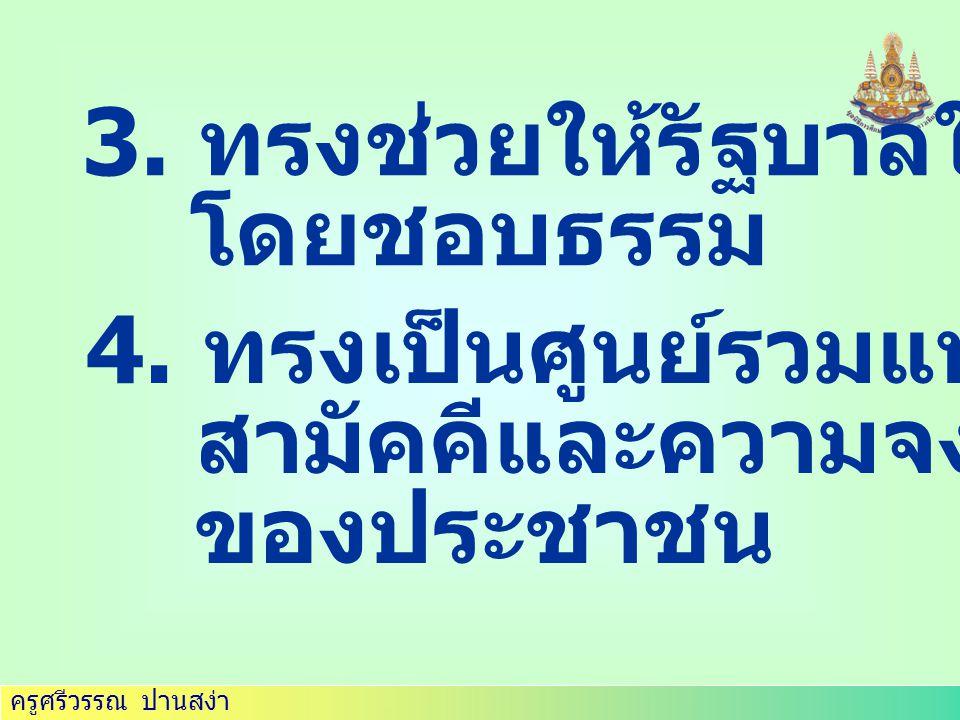ครูศรีวรรณ ปานสง่า สถาบันทางการเมือง ของไทย สถาบันทางการเมือง ของไทย สถาบันการเมือง ………...….