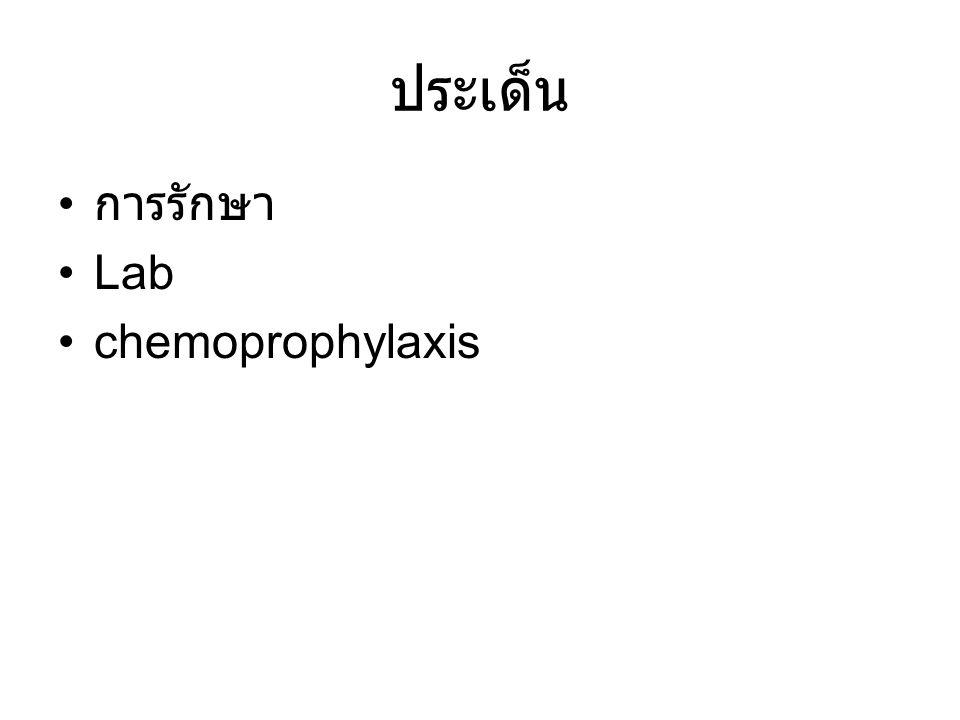 ประเด็น การรักษา Lab chemoprophylaxis