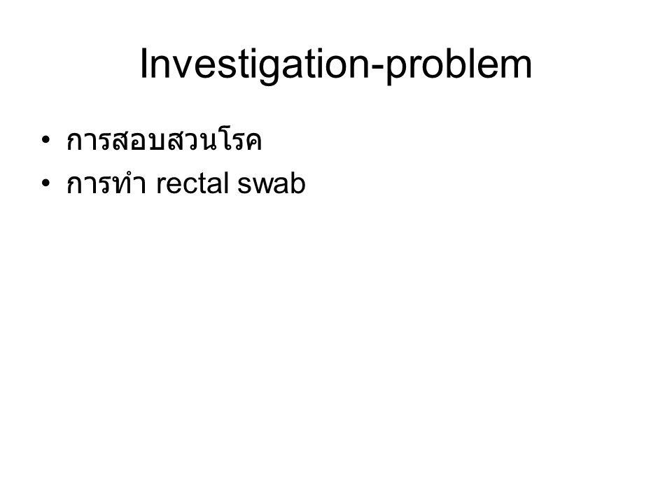 Investigation-problem การสอบสวนโรค การทำ rectal swab