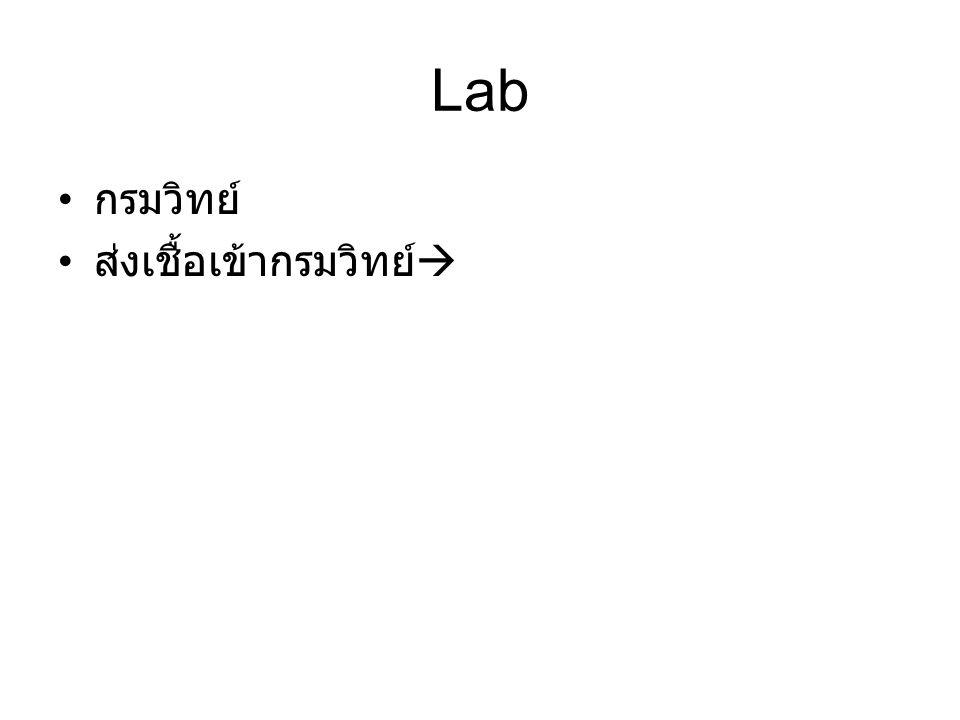 Lab กรมวิทย์ ส่งเชื้อเข้ากรมวิทย์ 