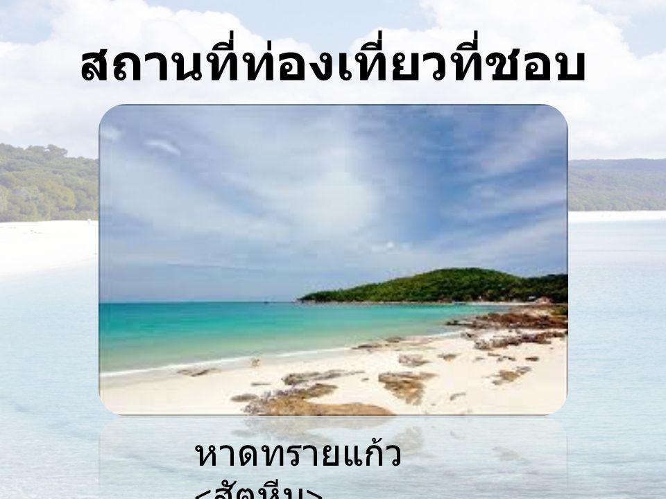 สถานที่ท่องเที่ยวที่ชอบ หาดทรายแก้ว