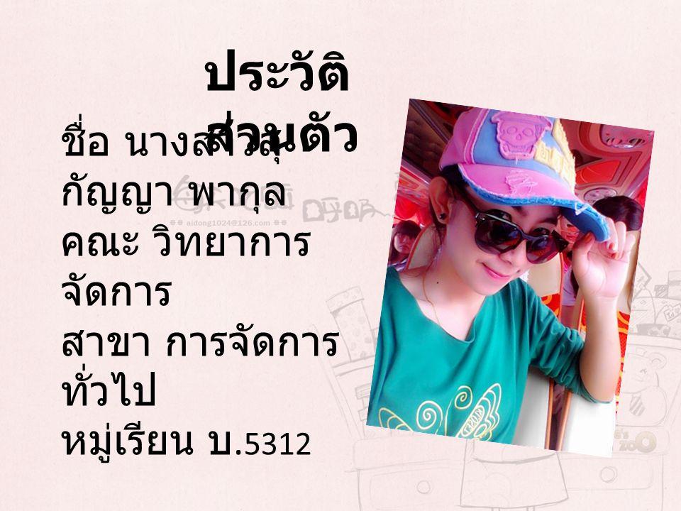 ชื่อ นางสาวสุกัญญา พากุล ชื่อเล่น บีบี เกิดวันที่ 17 สิงหาคม 2534 อายุ 22 ปี ศาสนา พุทธ โทร 0807519752 E-mail be_nadee@hotmail.com