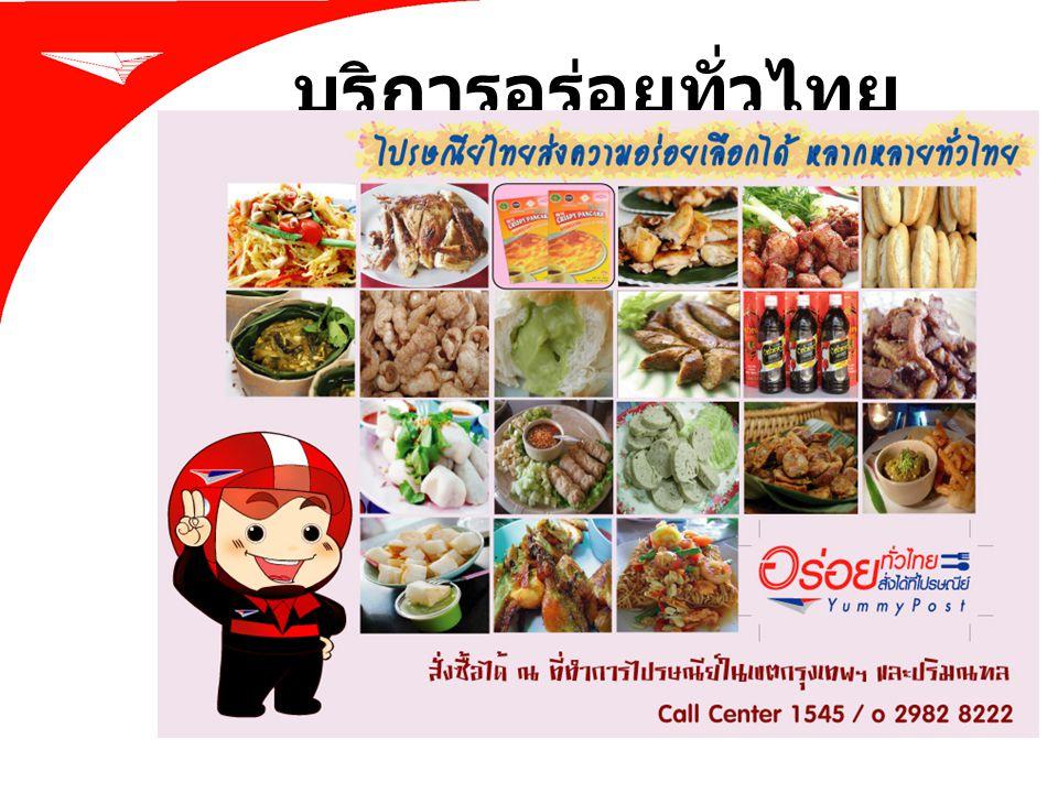 บริการอร่อยทั่วไทย สั่งได้ที่ไปรษณีย์
