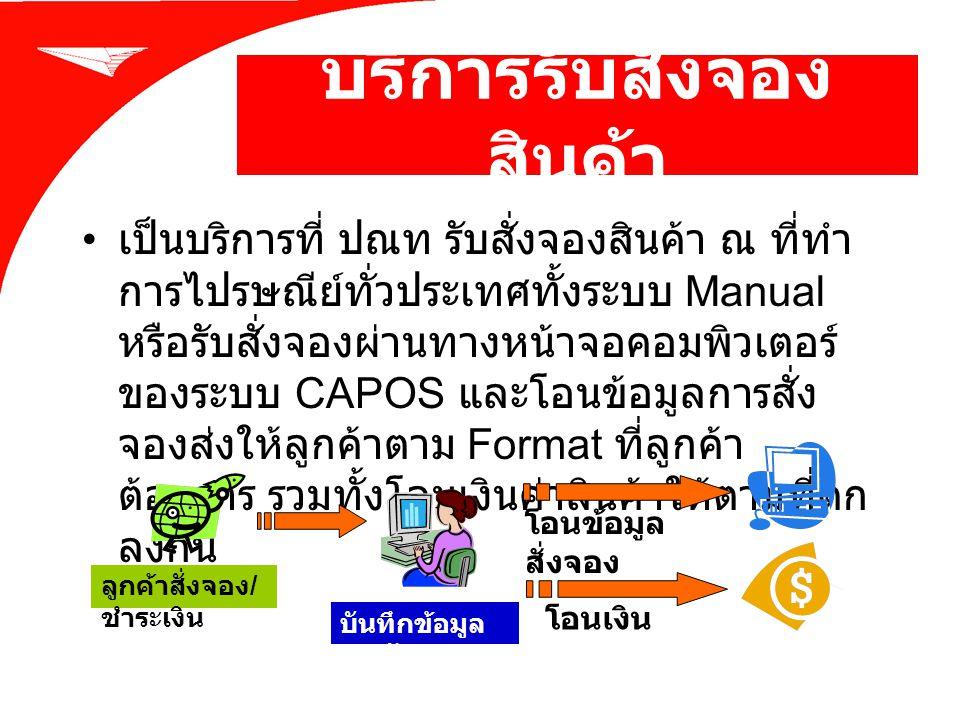 บริการรับสั่งจอง สินค้า เป็นบริการที่ ปณท รับสั่งจองสินค้า ณ ที่ทำ การไปรษณีย์ทั่วประเทศทั้งระบบ Manual หรือรับสั่งจองผ่านทางหน้าจอคอมพิวเตอร์ ของระบบ