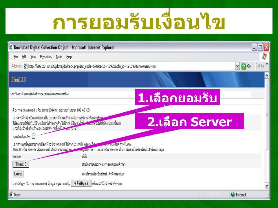 การยอมรับเงื่อนไข 1. เลือกยอมรับ เงื่อนไข 2. เลือก Server ของ ThaiLIS