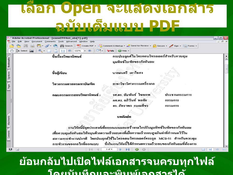 เลือก Open จะแสดงเอกสาร ฉบับเต็มแบบ PDF ย้อนกลับไปเปิดไฟล์เอกสารจนครบทุกไฟล์ โดยบันทึกและพิมพ์เอกสารได้