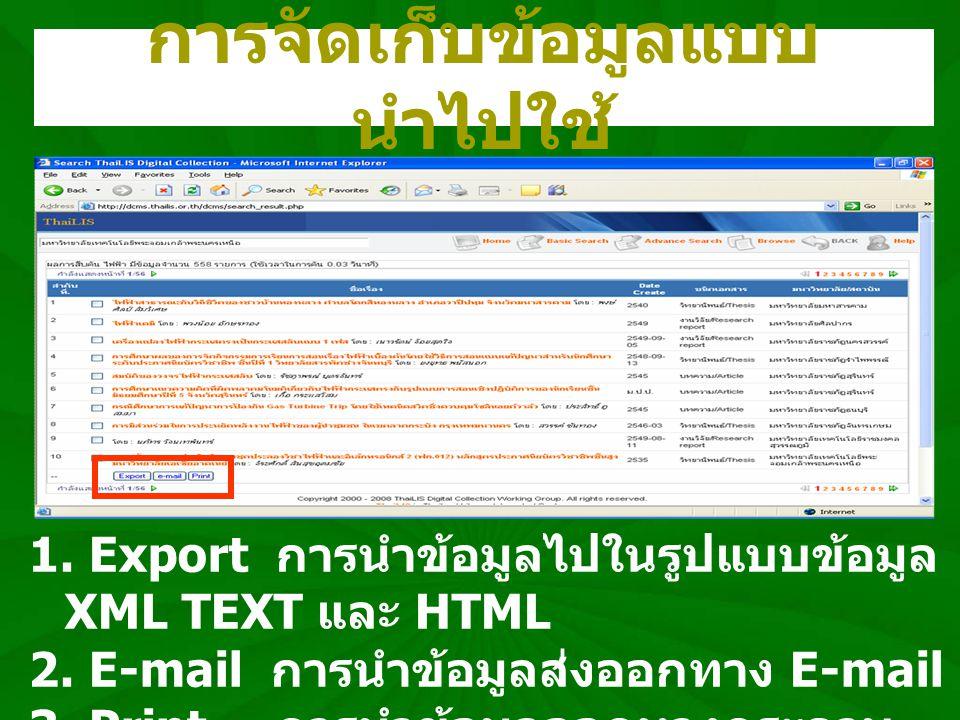 การจัดเก็บข้อมูลแบบ นำไปใช้ 1. Export การนำข้อมูลไปในรูปแบบข้อมูล XML TEXT และ HTML 2. E-mail การนำข้อมูลส่งออกทาง E-mail 3. Print การนำข้อมูลออกทางกร