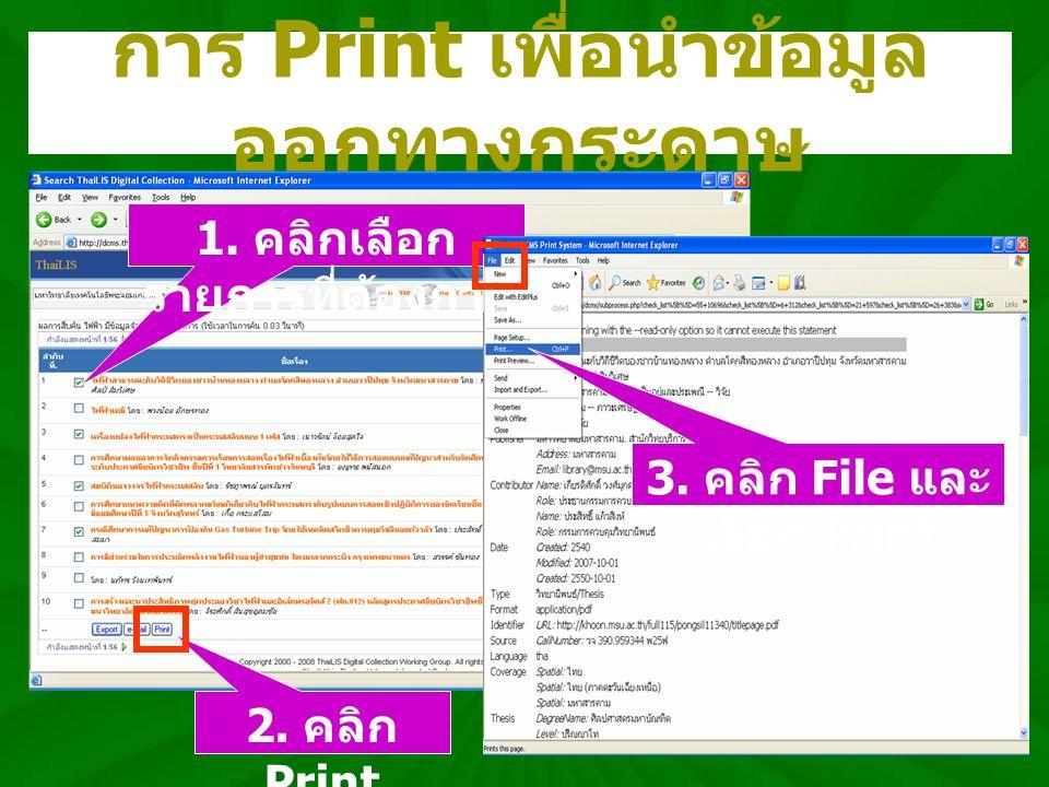 การ Print เพื่อนำข้อมูล ออกทางกระดาษ 1. คลิกเลือก รายการที่ต้องการ 2. คลิก Print 3. คลิก File และ เลือก Print