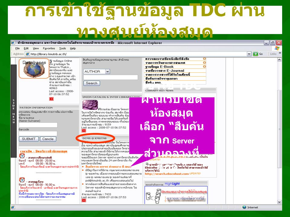 """การเข้าใช้ฐานข้อมูล TDC ผ่าน ทางศูนย์ห้องสมุด เข้าใช้ TDC ผ่านเว็บไซต์ ห้องสมุด เลือก """" สืบค้น จาก Server ส่วนกลางที่ สกอ."""""""