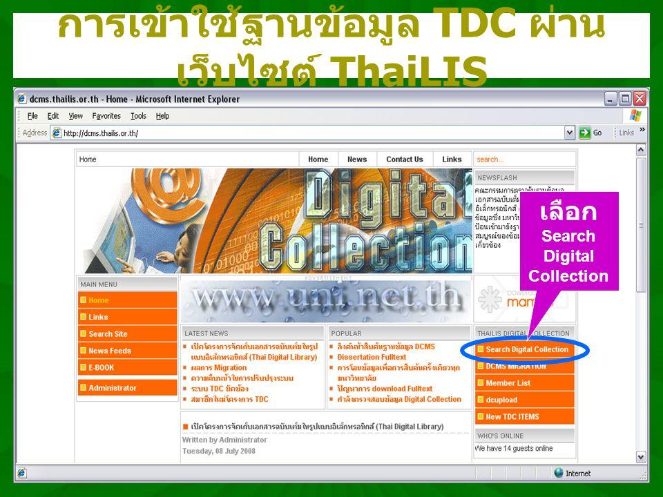 การเข้าใช้ฐานข้อมูล TDC ผ่าน เว็บไซต์ ThaiLIS ( ต่อ ) เลือก Server ที่ต้องการ ใช้งาน ( ทุก Server สามารถใช้งาน ได้เหมือนกัน )