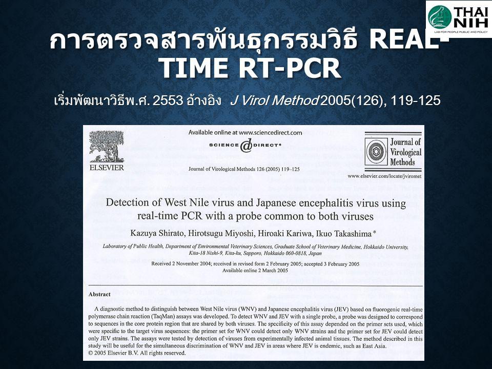การตรวจสารพันธุกรรมวิธี REAL- TIME RT-PCR เริ่มพัฒนาวิธีพ.ศ. 2553 อ้างอิง J Virol Method 2005(126), 119-125