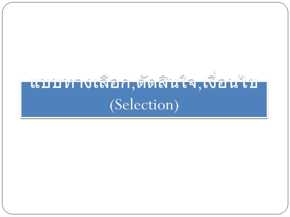 แบบทางเลือก, ตัดสินใจ, เงื่อนไข (Selection)