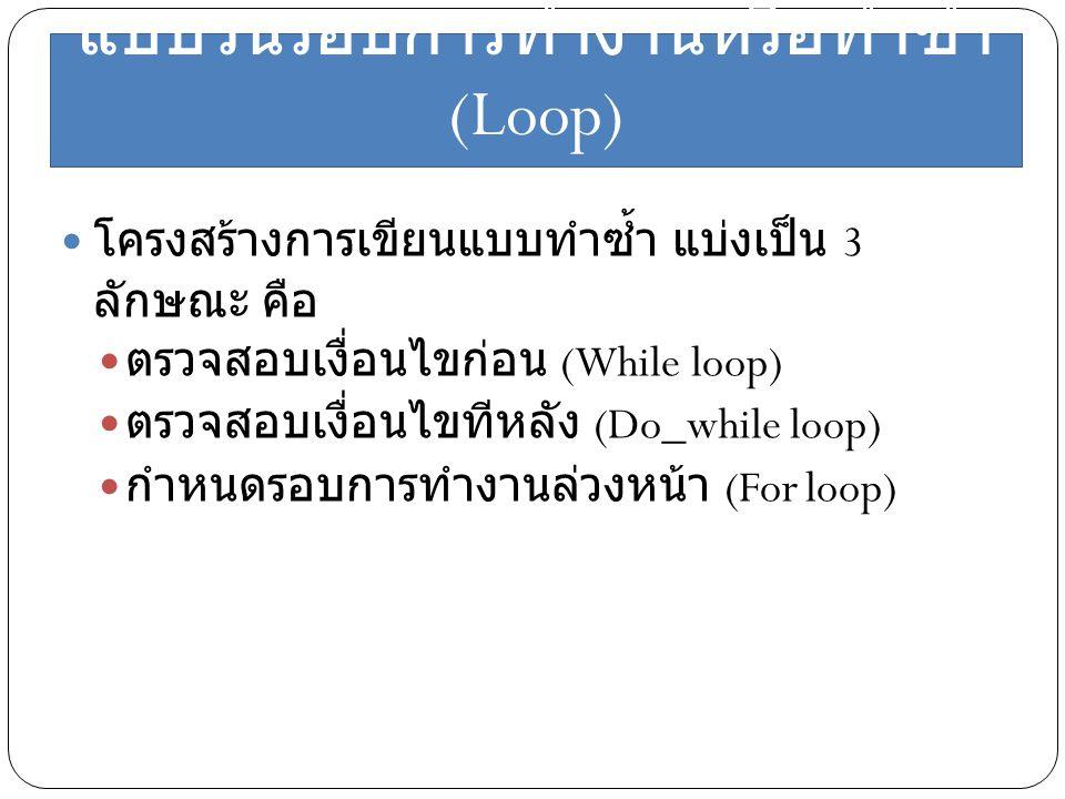 โครงสร้างการเขียนแบบทำซ้ำ แบ่งเป็น 3 ลักษณะ คือ ตรวจสอบเงื่อนไขก่อน (While loop) ตรวจสอบเงื่อนไขทีหลัง (Do_while loop) กำหนดรอบการทำงานล่วงหน้า (For l
