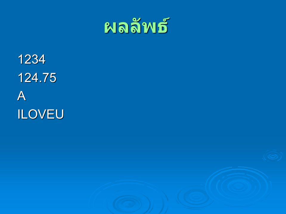 ผลลัพธ์ 1234124.75AILOVEU
