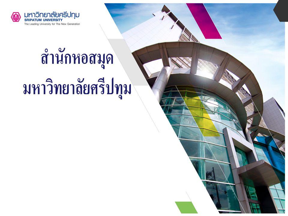 สำนักหอสมุด มหาวิทยาลัยศรี ปทุม ยินดีต้อนรับนิสิตใหม่ ปี การศึกษา 2557 www.company.com