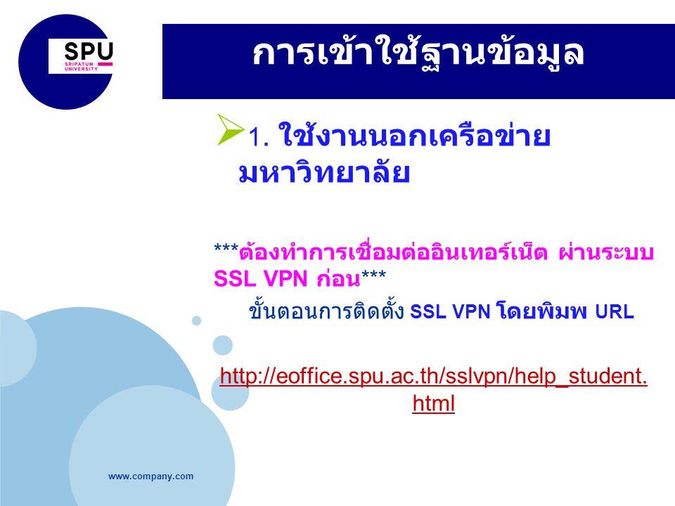 www.company.com การเข้าใช้ฐานข้อมูล http://eoffice.spu.ac.th/sslvpn/help_student.html  1.