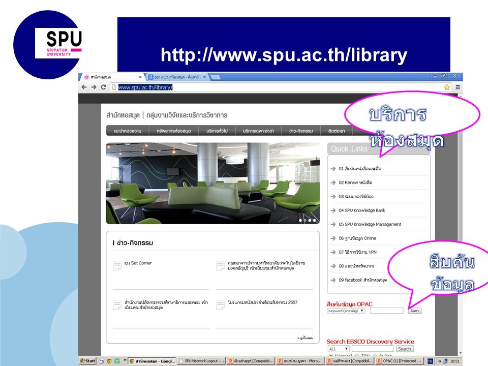 http://www.spu.ac.th/library