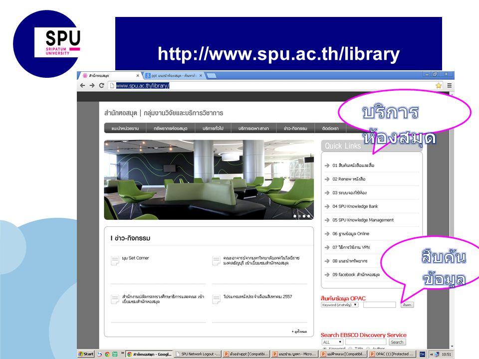 www.company.com การให้บริการยืมทรัพยากรสารสนเทศ ของห้องสมุด