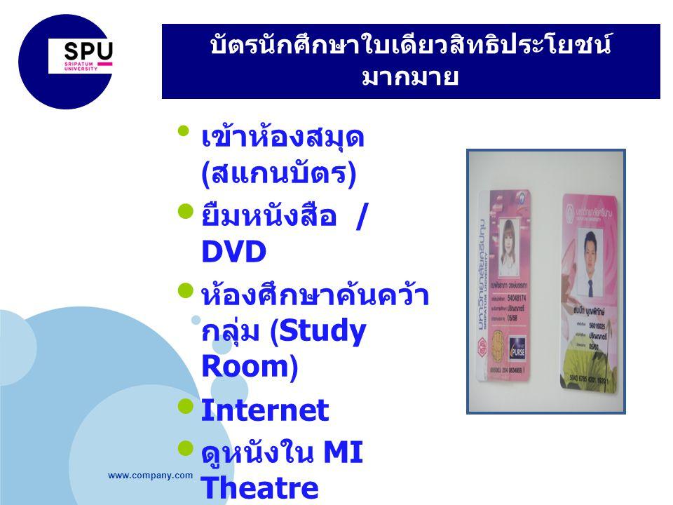 1. เลือกยอมรับ เงื่อนไข 2. เลือก Server ของ ThaiLIS
