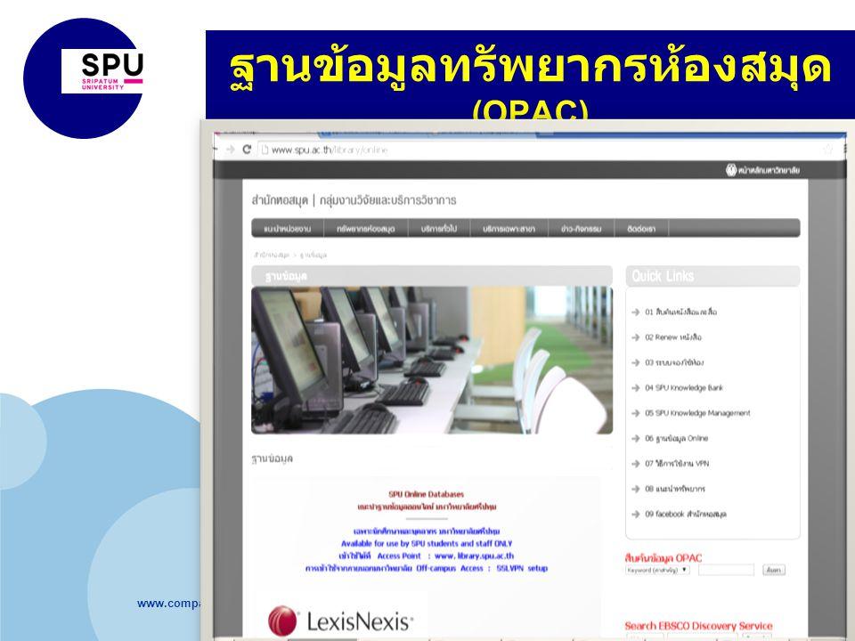 www.company.com ประเภทฐานข้อมูลที่ห้องสมุดบอกรับ การสืบค้นบทความ ผลงานวิจัย ทั้งในและต่างประเทศ และ ฐานข้อมูลที่เกี่ยวข้อง  ฐาน Academic Search Complete เป็นฐานข้อมูลที่มีเนื้อหาครอบคลุม ทุกสาขาวิชา โดยให้รายละเอียดบรรณานุกรม บทคัดย่อ และเอกสาร ฉบับเต็ม (Full-text ) ตัวอย่างเช่น กำหนด ปี พิมพ์ สามารถ Download เป็น ไฟล์ PDF สืบค้น ข้อมูล
