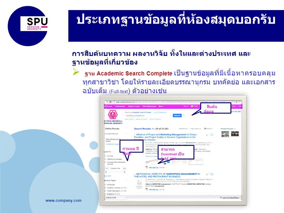 ฐานข้อมูล Knowledge Bank @ SPU ลือก ใส่ คำค้น อก เลือก ประเภท สืบค้น