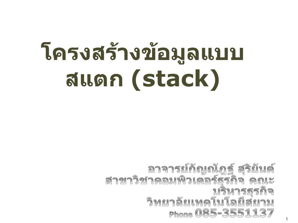 โครงสร้างข้อมูลแบบ สแตก (stack) 1