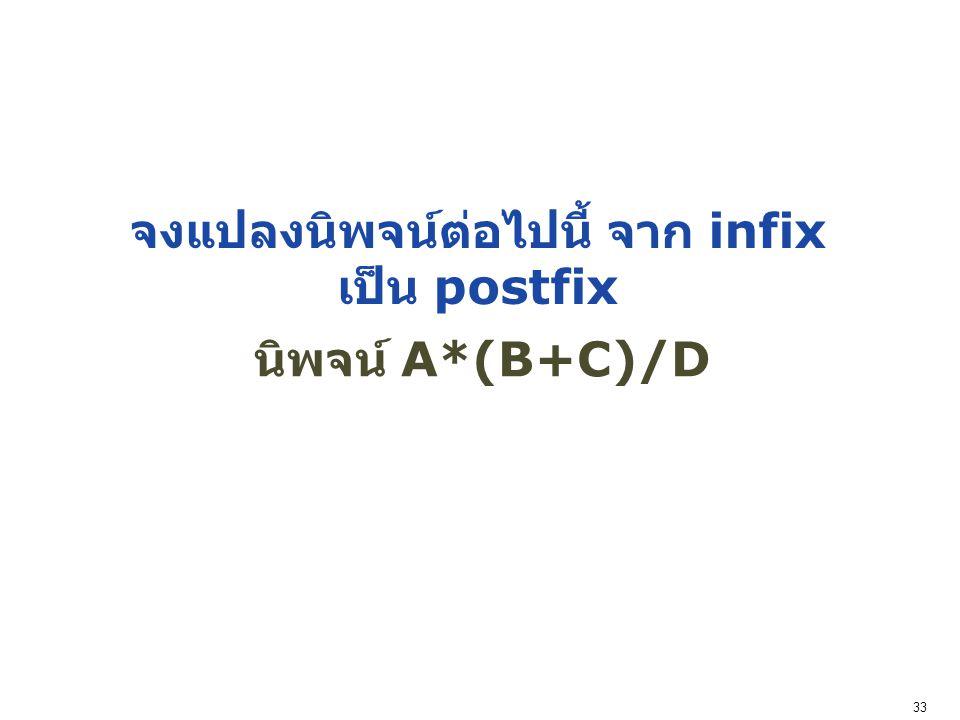 34 นิพจน์ A*(B+C)/D Input นิพจน์ Infix Stack ตัวดำเนินการ (Operator) Output นิพจน์ PostFix AA **A (* (A B AB +* (+AB C* (+ABC )*ABC+ //ABC+* D/ABC+*D ABC+*D/ 1 2.1 3 1 2.2.1 1 4 2.2.2 1 5