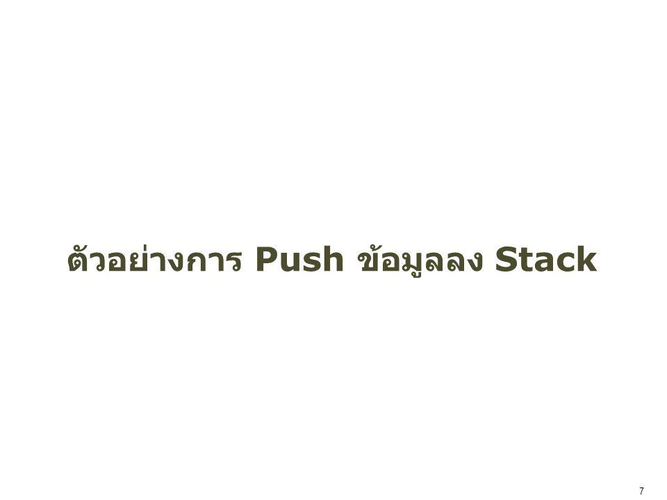 ตัวอย่างการ Push ข้อมูลลง Stack 7
