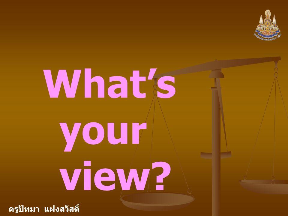 ครูปัทมา แฝงสวัสดิ์ What's your view