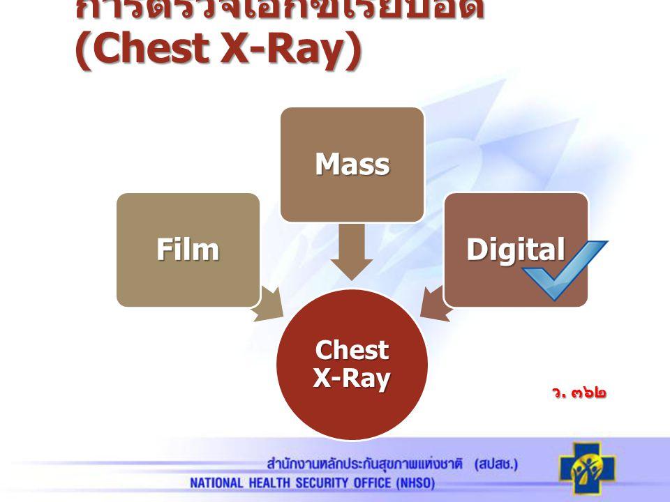 Chest X-Ray Film Mass Digital การตรวจเอกซเรย์ปอด (Chest X-Ray) ว. ๓๖๒