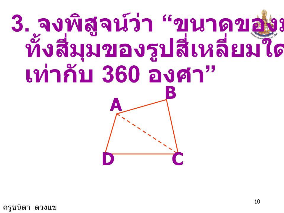 ครูชนิดา ดวงแข 9 C B A D Q PE 120 28 32 ดังนั้น PQ//AD ( เส้นตรงเส้นหนึ่งตัด เส้นตรงคู่ทำให้ มุมภายนอกและมุม ภายในตรงข้าม บนข้างเดียวกันของ เส้นตัดเท่