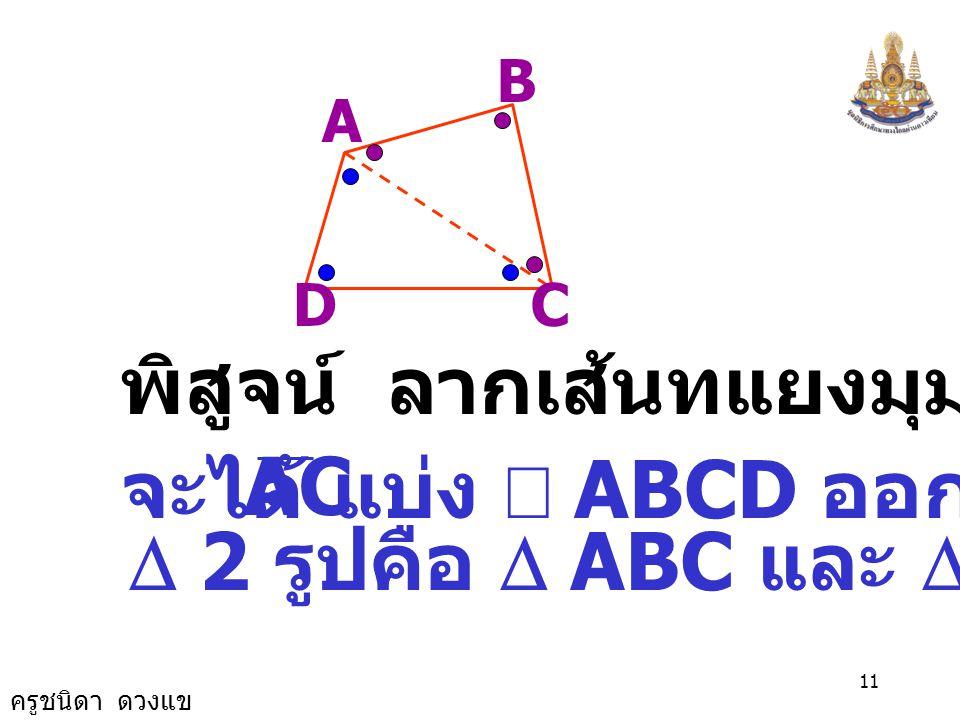 """ครูชนิดา ดวงแข 10 3. จงพิสูจน์ว่า """" ขนาดของมุมภายใน ทั้งสี่มุมของรูปสี่เหลี่ยมใดๆ รวมกัน เท่ากับ 360 องศา """" DC B A"""