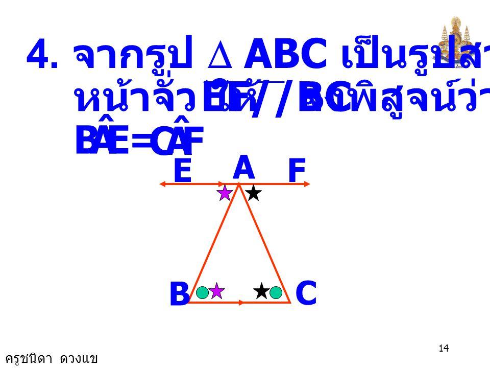 ครูชนิดา ดวงแข 13 DC B A CBA ˆ + DCB ˆ + BAD ˆ = 360 0 + ADC ˆ แทน BAC ˆ + BAD ˆ CAD ˆ ด้วย ) ACB ˆ + DCB ˆ ( แทน DCA ˆ ด้วยและ CBA ˆ + DCB ˆ + BAD ˆ