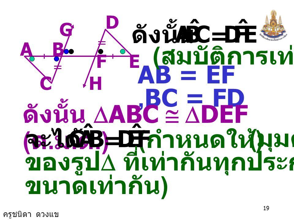 ครูชนิดา ดวงแข 18 เนื่องจาก CG//DH EF H D G BA C CBA ˆ = FBG ˆ ( เส้นตรงสองเส้นตัด กันมุมตรงข้ามมี ขนาดเท่ากัน ) = FBG ˆ EFD ˆ ( เส้นตรงสองเส้นขนาน กั