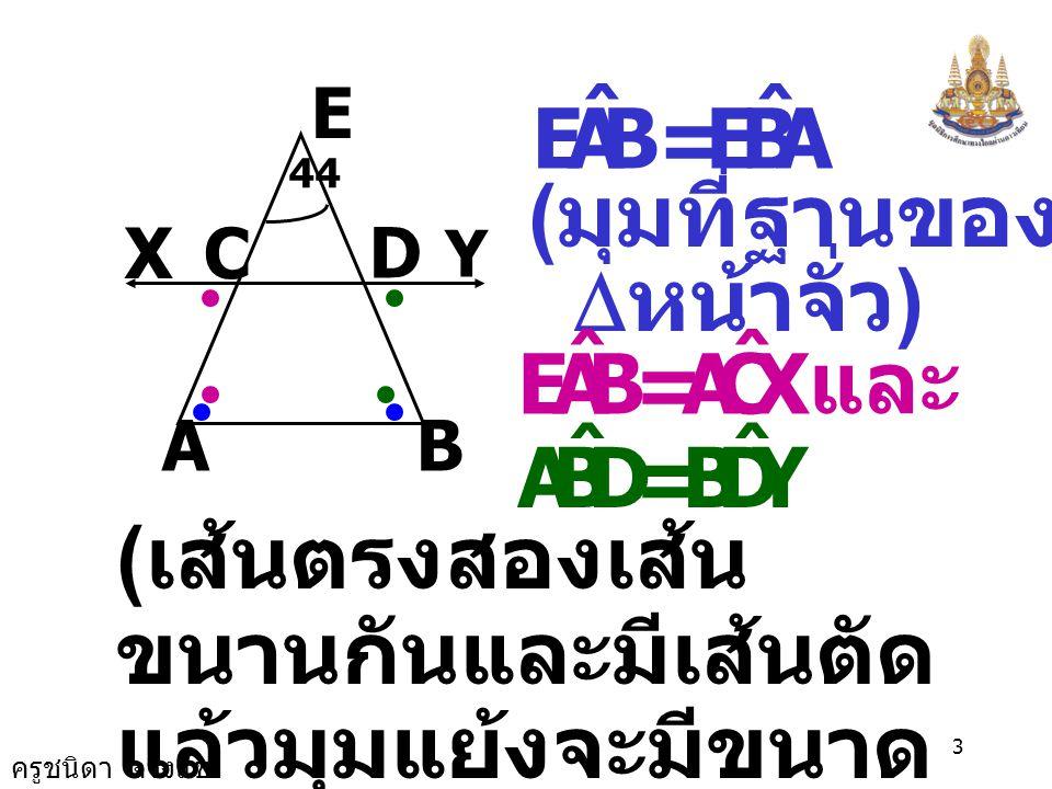2 1. จากรูป  EAB เป็นรูปสามเหลี่ยม หน้าจั่ว มี AE = BE, XY // AB BAE ˆ BEA ˆ = 44 0 และ 1) จงบอกชื่อมุมทุก มุมที่ขนาดเท่ากับ 2) มีขนาด เท่าไร BAE ˆ