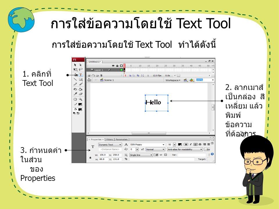 การใส่ข้อความโดยใช้ Text Tool การใส่ข้อความโดยใช้ Text Tool ทำได้ดังนี้ 1. คลิกที่ Text Tool 2. ลากเมาส์ เป็นกล่อง สี เหลี่ยม แล้ว พิมพ์ ข้อความ ที่ต้