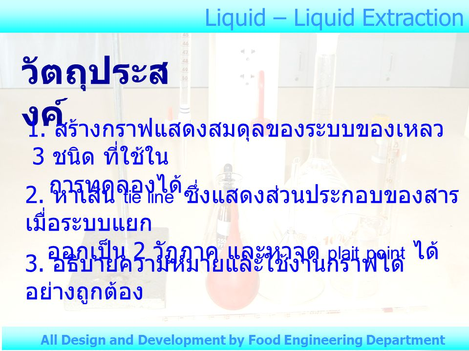 Liquid – Liquid Extraction All Design and Development by Food Engineering Department วัตถุประส งค์ 1.