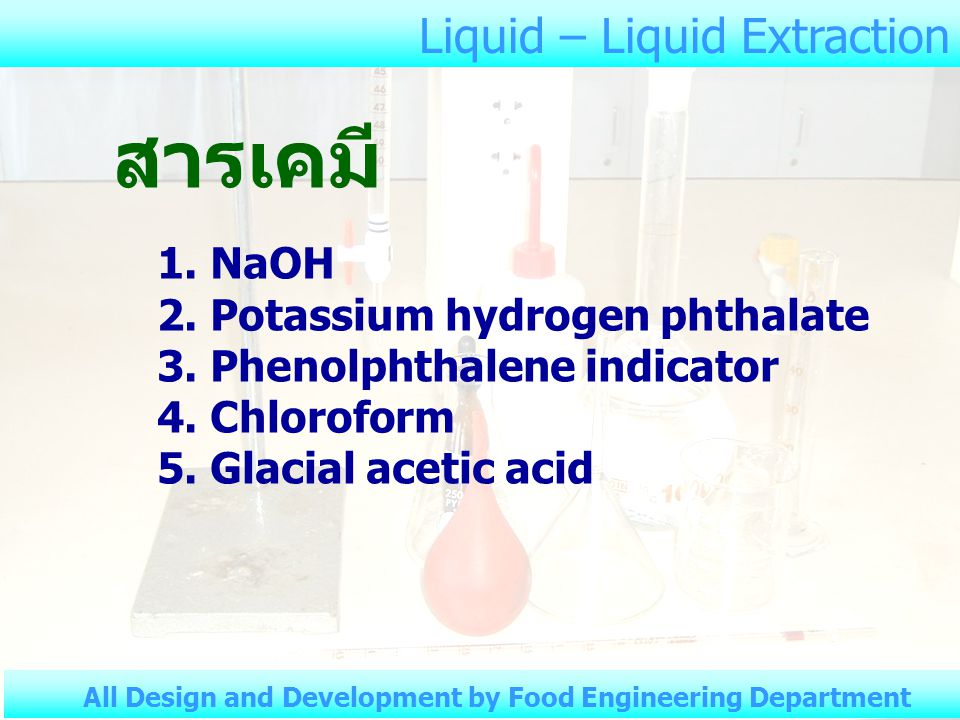 Liquid – Liquid Extraction All Design and Development by Food Engineering Department เครื่องมือและอุปกรณ์ ขาตั้ง ขวดน้ำกลั่น volumetric flask กระบอก ต