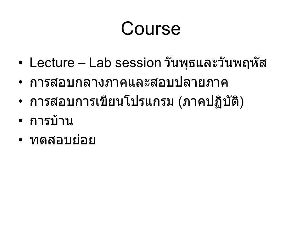 Course Lecture – Lab session วันพุธและวันพฤหัส การสอบกลางภาคและสอบปลายภาค การสอบการเขียนโปรแกรม ( ภาคปฏิบัติ ) การบ้าน ทดสอบย่อย