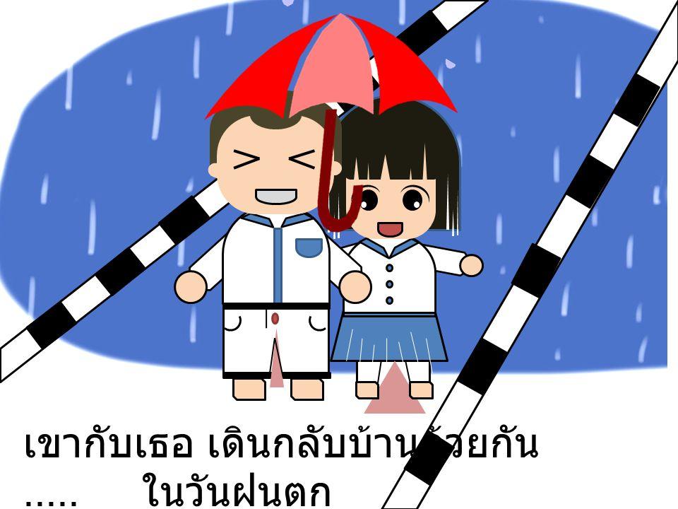 เขากับเธอ เดินกลับบ้านด้วยกัน..... ในวันฝนตก