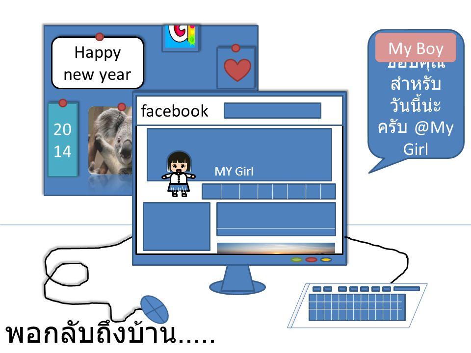 Happy new year 20 14 ขอบคุณ สำหรับ วันนี้น่ะ ครับ @My Girl My Boy พอกลับถึงบ้าน.....