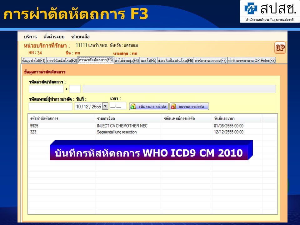 การผ่าตัดหัตถการ F3 บันทึกรหัสหัตถการ WHO ICD9 CM 2010