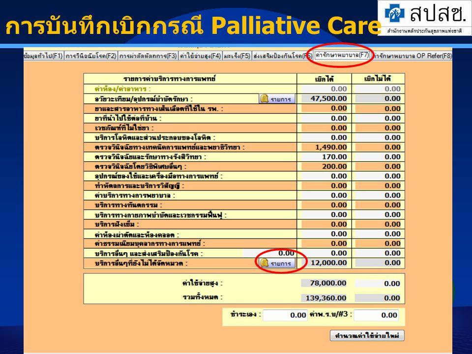 Company Logo การบันทึกเบิกกรณี Palliative Care